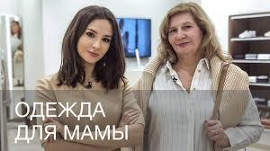 ОДЕЖДА ДЛЯ МАМЫ. 6 ВЕСЕННИХ ОБРАЗОВ ДЛЯ ВЗРОСЛОЙ ...