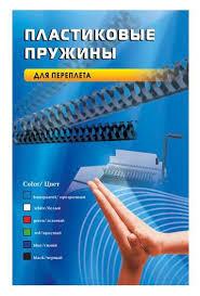 <b>Пружины для переплета Office</b> Kit BP2010 - Обзор товара ...