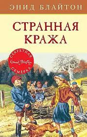 <b>Энид Блайтон</b> - <b>Странная кража</b> - читать онлайн - Knizhnik.org