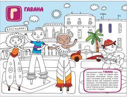 5 книг-атласов про кругосветное путешествие - Workingmama