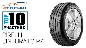 Летняя <b>шина Pirelli Cinturato P7</b> на 4 точки. Шины и диски 4точки ...