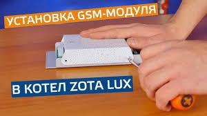 Монтаж GSM-модуля на <b>котел ZOTA Lux</b> - YouTube