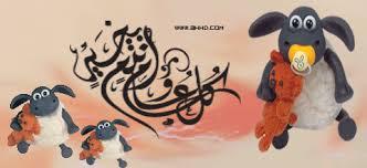 عيدكم مبارك وكل عام وانتم بألف خير images?q=tbn:ANd9GcS