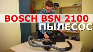 Маленький, да удаленький <b>пылесос Bosch BSN2100RU</b> - YouTube