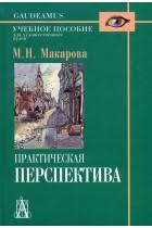 <b>Маргарита Макарова</b> — книги автора, биография, фото, личная ...