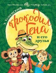 <b>Успенский Эдуард Николаевич</b>, автор | Где книга