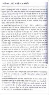 essay on secularism and n politics in hindi