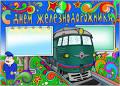 Раскраска железнодорожника