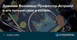 Доминик Воллиман: <b>Профессор Астрокот и его</b> путешествие в ...