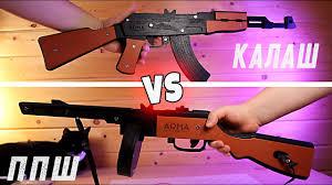 Калаш VS ППШ из дерева <b>Резинкострелы</b> Arma Toys - YouTube