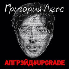 <b>Григорий Лепс</b>: <b>Апгрэйд</b>#<b>Upgrade</b> (Deluxe Edition) - Music on ...