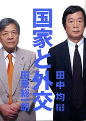 「田中 均 [日本総合研究所国際戦略研究所理事長]著書」の画像検索結果