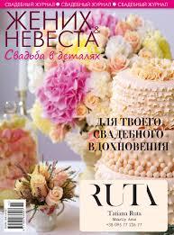 Жених&Невеста by Magazine Wedding - issuu