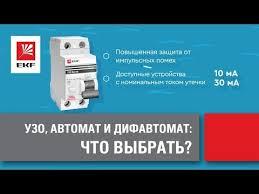 Купить <b>Выключатель</b> автоматический <b>диф</b>. <b>тока 1п</b>+N B 1А 30мА ...