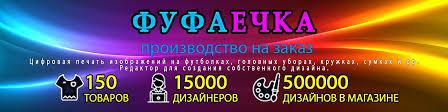 ФУФАЕЧКА | ВКонтакте