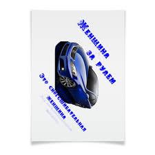 Плакат A3(29.7x42) Женщина за рулем #2683117 от Лана ...