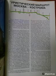 Иллюстрация 5 из 13 для <b>Москва</b>-<b>Кострома</b>. <b>Туристский маршрут</b> ...