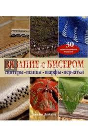 """Книга: """"<b>Вязание с</b> бисером. Свитеры, шапки, шарфы, перчатки ..."""