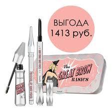 <b>Benefit</b> The Great Brow Basics Набор для макияжа бровей купить ...