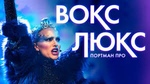 """<b>Натали Портман</b> про """"Вокс Люкс"""" - YouTube"""