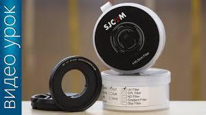 Как снимать экшн-камерой #5 <b>Ультрафиолетовый</b> светофильтр ...