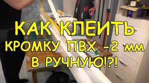 Как КЛЕИТЬ <b>КРОМКУ</b> ПВХ -<b>2</b> мм В РУЧНУЮ. - YouTube