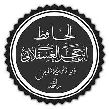 Ibn Hajar Al-Asqalani