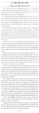 essay on value value of moral education essay homework service essay on value of games and sports in hindi