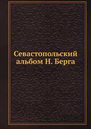 Купить <b>Севастопольский альбом</b> Н. <b>Берга</b> в интернет-магазине ...