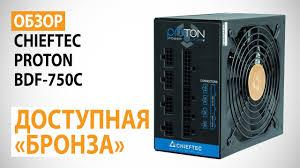 Обзор <b>блока питания CHIEFTEC</b> PROTON BDF-750C: Доступная ...