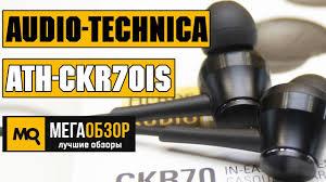 <b>Audio</b>-<b>Technica ATH</b>-CKR70iS обзор Hi-Res наушников - YouTube