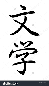 kanji character literature kanji one three stock illustration kanji character for literature kanji one of three scripts used in the ese language