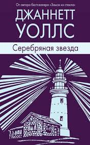 Серебряная звезда Уоллс Джаннетт | Буквоед ISBN 978-5-04 ...