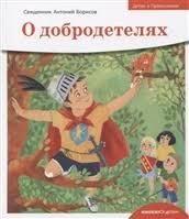 Детская религиозная литература. Купить книги по низким ценам ...