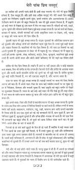 my favorite hobby essay in marathi essay topics my favourite hobby essay title sch