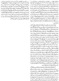 nida e khilafat urdu corruption in the land by ayub baig mirza urdu corruption in the land by ayub baig mirza