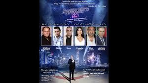 Thursday <b>Night Fever</b> with Alireza Amirghassemi - Episode <b>6</b> ...