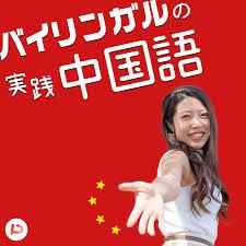 🇨🇳バイリンガルの実践中国語🇨🇳
