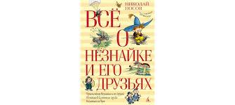 Купить <b>книгу</b> «Всё о <b>Незнайке</b> и его друзьях», Николай Носов ...
