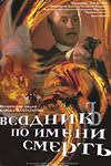 Фильм <b>Всадник</b> по имени Смерть (2004) - актеры и роли ...