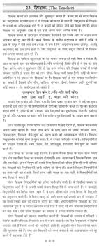 essay on teacher in hindi