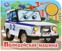 """Умка"". Полицейская машина (1 кнопка, 3 <b>песенки</b>). Формат ..."