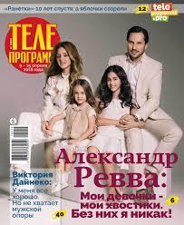 <b>Редакция журнала Телепрограмма</b>, книга <b>Телепрограмма</b> 14-2018