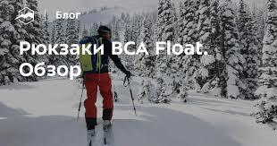 Рюкзаки <b>BCA</b> Float. Обзор — Блог «Спорт-Марафон»