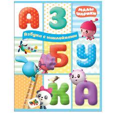 """Книга """"Малышарики. <b>Азбука с наклейками</b>"""" — купить в интернет ..."""