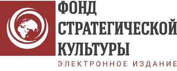 Валентин <b>Катасонов</b> — Фонд стратегической культуры