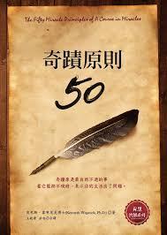 50 Miracles Principles
