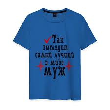 <b>Так выглядит лучший</b> в мире муж Мужская <b>футболка</b> хлопок с ...
