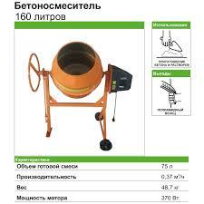 <b>Бетоносмеситель</b> 0.7 кВт <b>160 л</b> в Калуге – купить по низкой цене ...