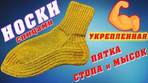 <b>Носки</b> спицами - укрепленная пятка, стопа и мысок | Knitted socks ...